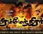 K. Vivekshankar's BRAHMENDRAR, a Tamil Stage Play on the life of Sri SadasivaBrahmendrar